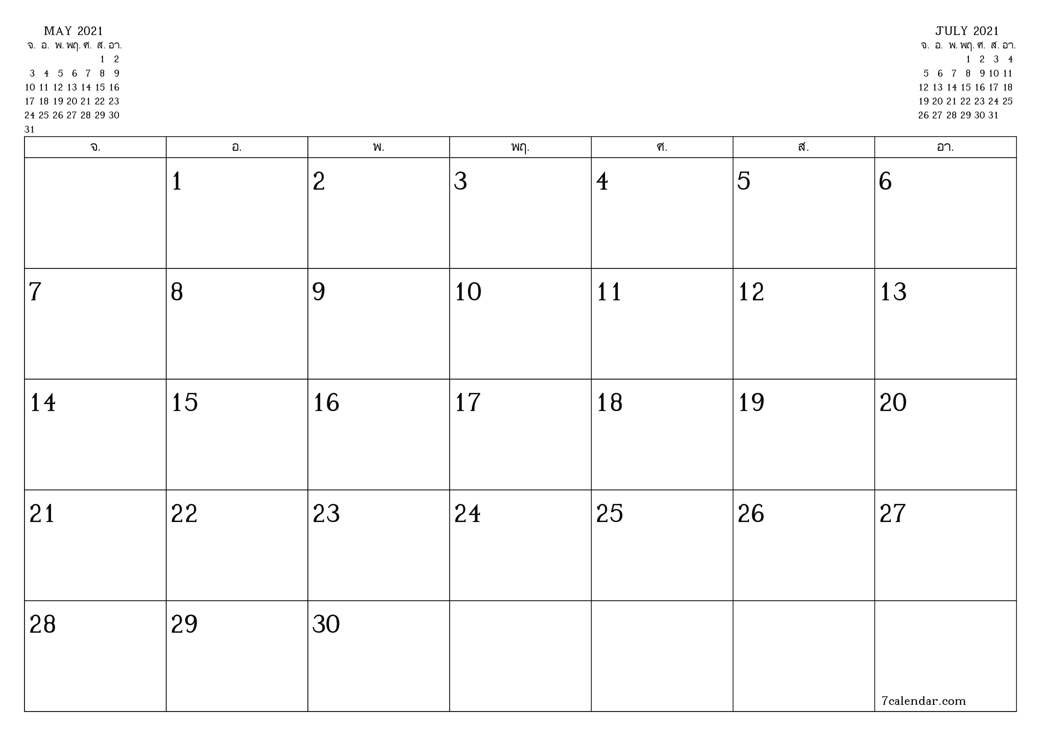 พิมพ์ปฏิทินและแพลนเนอร์ มิถุนายน 2021 A4, A3 เป็น PDF และ PNG - 7calendar